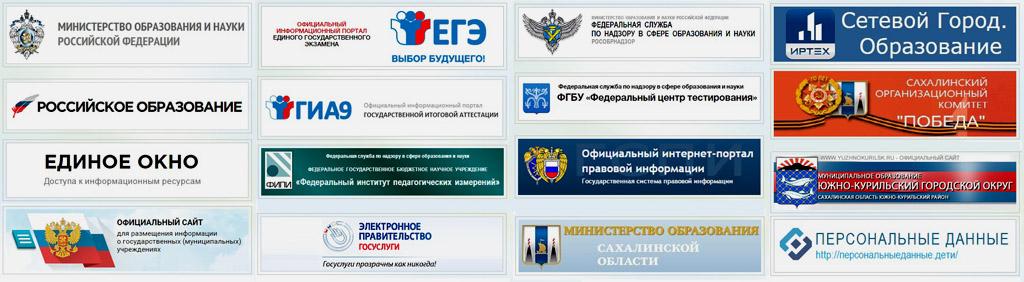 баннеры ссылки на сайты госструктур