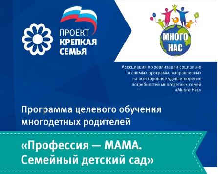 информационный плакат профессия мама