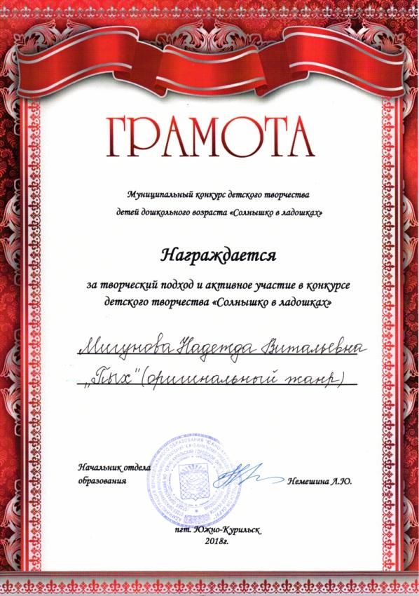 Грамота Мигунова НВ Пых Оригинальный жанр
