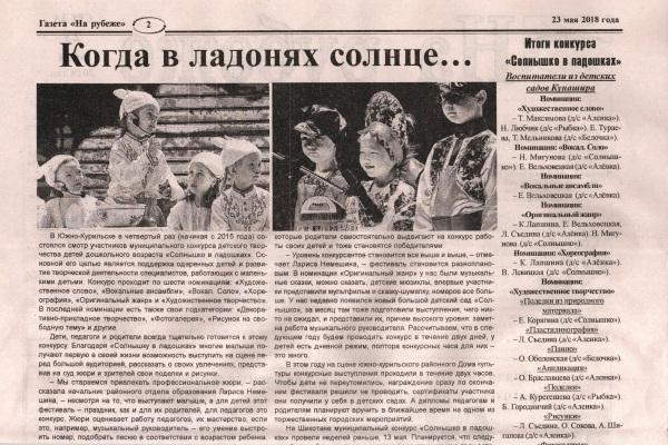 Газета На рубеже Когда в ладонях солнце