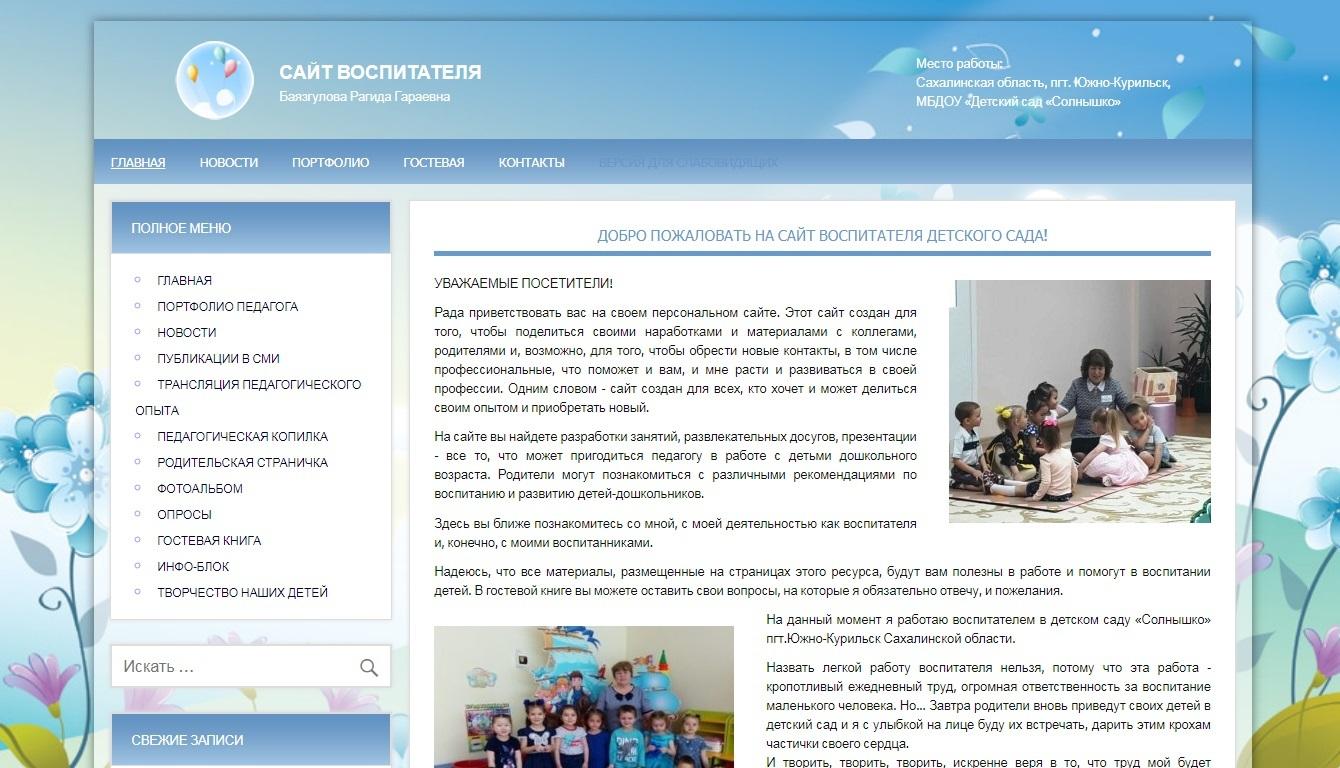 Сайт Баязгуловой Р Г