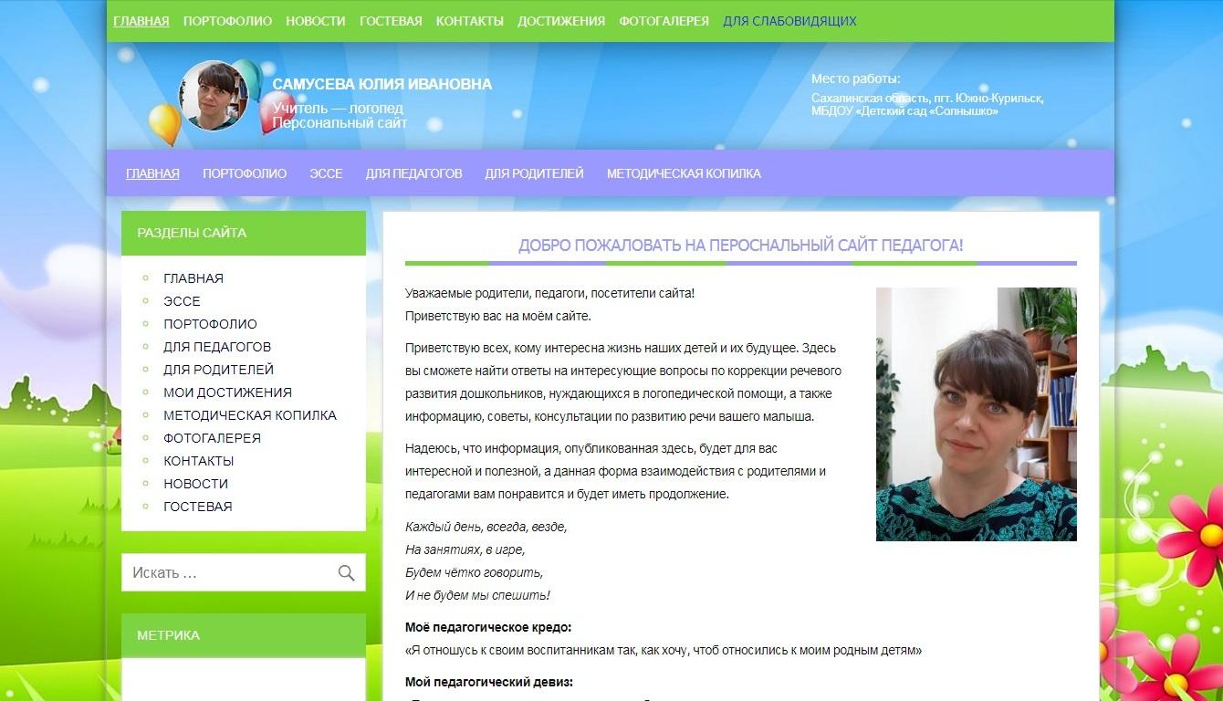 Персональный сайт Самусевой ЮИ