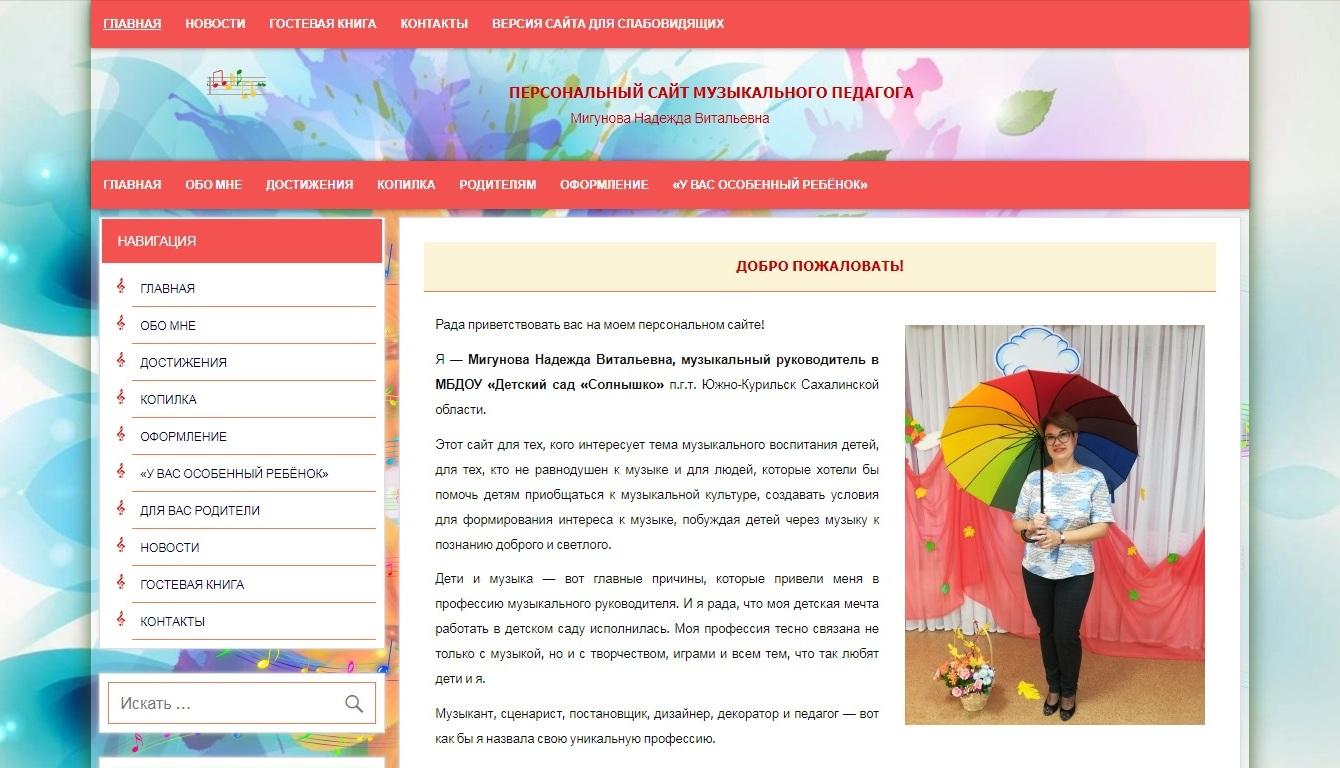 Персональный сайт Мигуновой НВ