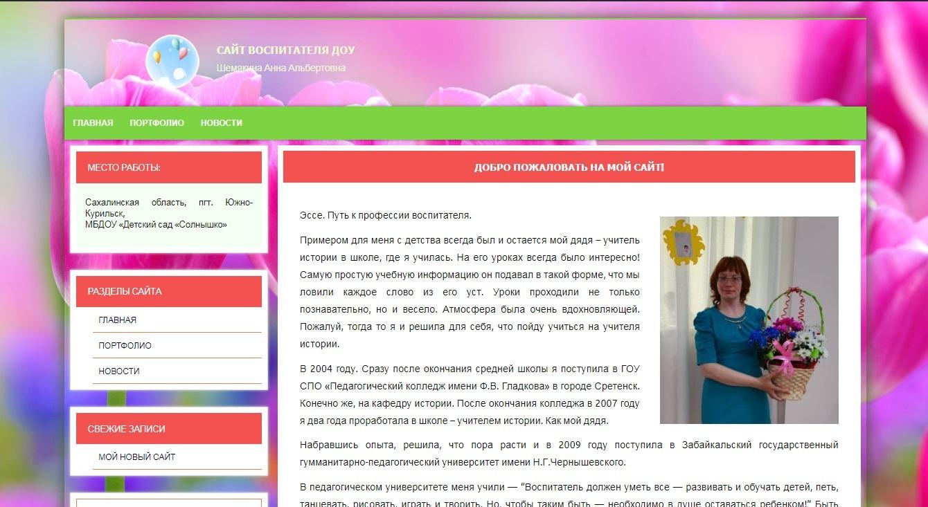 Шемякина Анна Альбертовна персональный сайт