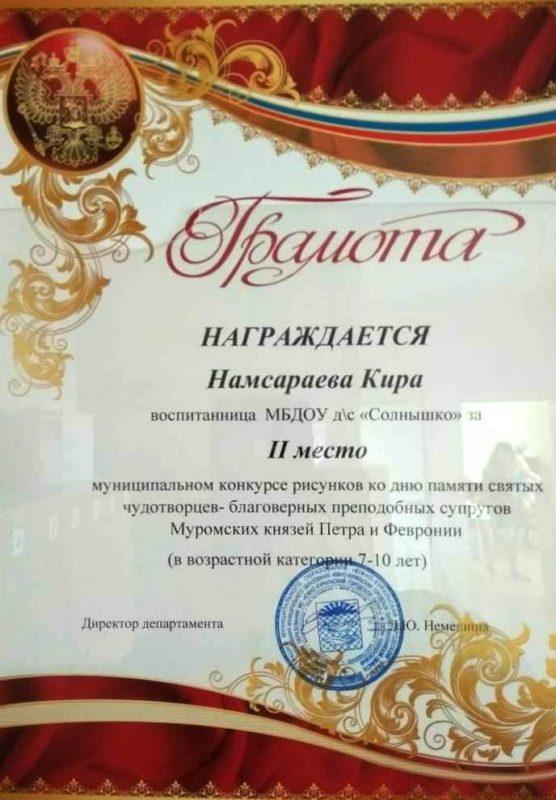 Грамота победителя - 2 место (7-10 лет)